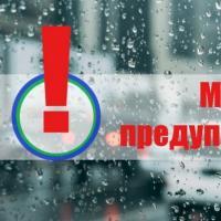 МЧС Кубани распространило штормовое предупреждение