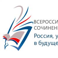 Победила во Всероссийском конкурсе