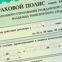 Автогражданка по новым тарифам