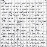 Письмо с того света, или почему остался на свободе казначей Цапков Федор Стрельцов