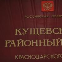 Дело Цеповяза поступило в суд