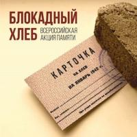 Кущёвский район присоединяется ко Всероссийской акции памяти «Блокадный хлеб»