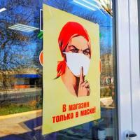 В России узаконили обязательное ношение масок в магазинах