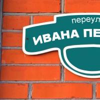 В Кущёвской увековечили имя бывшего первого секретаря райкома партии  Ивана Петренко