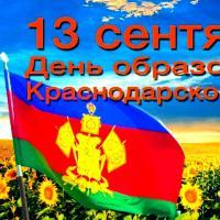 Краснодарский край отмечает день рождения
