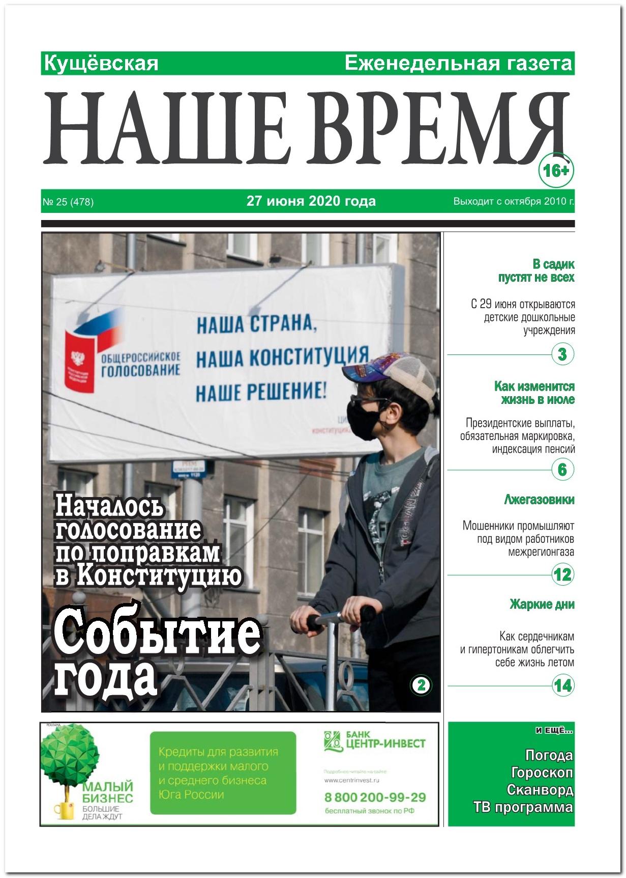 Читать газету онлайн